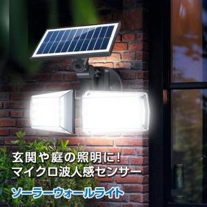 LED ライト ソーラーライト 防水 IP65 8W 外灯 屋外 人感センサー マイクロ波 COB 21LED 庭 明るい 常夜灯 玄関 防犯対策 照明 sl060|akaneashop