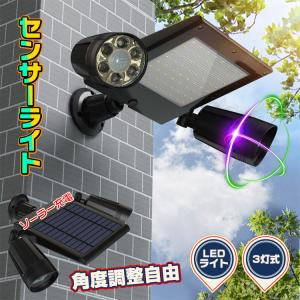 センサーライト ソーラー充電式 ソーラーライト 人感センサー 太陽光充電 パネル型 玄関 裏口 省エネ 3灯 LED sl061|akaneashop