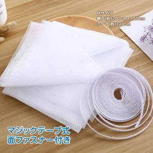 網戸 Mサイズ 簡単取り付け 防虫網 簡易網戸 虫除けネット zk019m|akaneashop