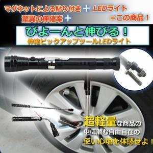 ピックアップツール 磁石付き LEDライト付き 伸縮タイプ 作業 軽量 工具 伸びる マグネット塔載 zk049 akaneashop