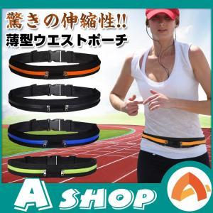 ウェストポーチ 防水 ボディバッグ ジョギング ランニング スポーツ メンズ レディース zk051|akaneashop