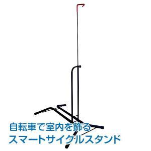 サイクルスタンド 自転車立て サイクル置き ディスプレイ スタンド zk075|akaneashop
