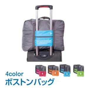 ■キャリーバッグの上に乗せられるボストンバッグです ■お土産や衣類も詰められます ■旅行や観光におす...