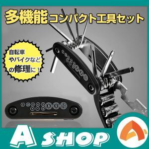 自転車 工具 修理 ツールキット 折りたたみ 六角レンチセット 携帯 自転車 多機能ツール マルチツール スポーツ アウトドア アクセサリー zk128 akaneashop