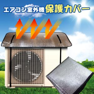 エアコン室外機カバー 室外機 反射板 断熱 遮熱 アルミ カバー 電気代 直射日光 冷房 クーラー ...