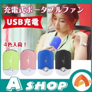 充電式ポータブルファン 扇風機 夏 涼しい 持ち運び USB充電 スタンド付き 風 水冷 首 掛け ...