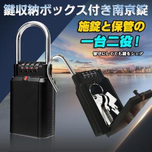 鍵 収納 キーボックス ダイヤル式 南京錠 キーバンカー 保管 受け渡し ダイヤル 暗証番号 zk185