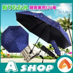 日傘 折りたたみ 日傘 遮光 UV 傘 レディース 晴雨兼用傘 紫外線 対策 遮熱 傘大きい 軽量 丈夫 傘 遮光効果 カサ zk188|akaneashop