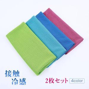 クールタオル 2枚セット 冷却タオル アイスタオル ひんやりタオル ネッククーラー 夏 30×87.5cm 接触冷感 熱中症対策 レジャー zk189|akaneashop