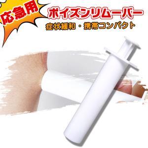 ポイズンリムーバー 虫刺され 2個セット 応急用 毒 吸取り器 吸引 蚊 蜂 ヘビ 害虫 症状緩和 アウトドア 野外 インセクト 救急zk192|akaneashop