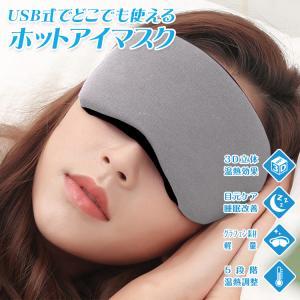 ホット アイマスク USB アイウォーマー タイマー 温度調節 疲労 癒し 目元 ヒーター 眼 リフ...