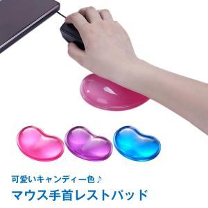 マウス 手首 リストレスト パッド サポート シリコン ジェル 疲労軽減 ぷにぷに キャンディー z...