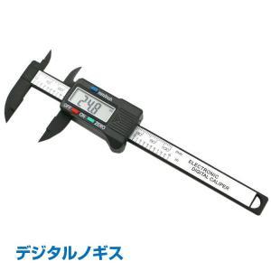 ノギス デジタルノギス ミリ インチ切替 液晶 測定 工具 日曜大工 DIY zk224 akaneashop