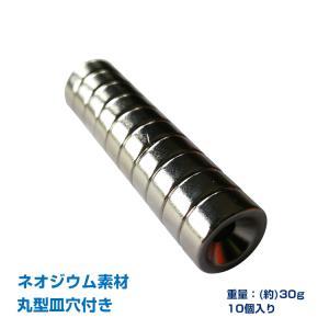 磁石 丸型 強力 ネオジウム 磁石 強力 10個セット 小型 穴 マグネット zk273