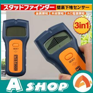 ■壁のDIYにおすすめな下地センサーです ■金属探知/木材探知/ AC電源探知の3つのモードに設定で...