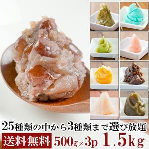 茜丸 選べるあんこセット3種類(1.5kg)★初回限定 あんこ 製菓材料 餡 お菓子 和菓子 材料