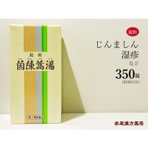 茵チン蒿湯インチンコウトウ 350錠 約20日分 第2類医薬品 口渇きを伴う黄疸 湿疹