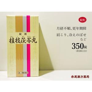 桂枝茯苓丸ケイシブクリョウガン 350錠 約20日分 第2類...