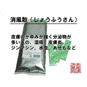 【数量が3つ以下の場合、日本郵便クリックポストにて発送可能(日時指定なし)】  消風散(しょうふうさ...