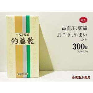 釣藤散チョウトウサン 300錠 20日分 第2類医薬品 老人...