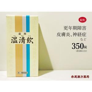 温清飲ウンセイイン 350錠 約20日分 第2類医薬品 赤く熱を持ち乾燥したアトピー