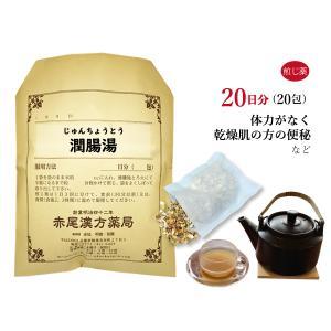 潤腸湯(じゅんちょうとう)    【製造元】赤尾漢方薬局  【内容量】20日分(20袋)  【効能・...