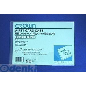 クラウン 再生硬質カードケース A5 CR-CHA5R-Tの商品画像|ナビ