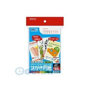コクヨ カラーレーザー&インクジェットはがき用紙 100枚/袋 カット面:ノーカット (LBP-F2635)の商品画像|ナビ