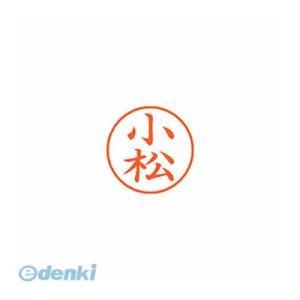 シヤチハタ XL-9 1072 コマツ ネーム9の商品画像|ナビ