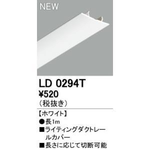 LD0294T オーデリック ライティングレールカバーの商品画像|ナビ