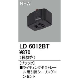 LD6012BT オーデリック ライティングレールコンセントの商品画像 ナビ
