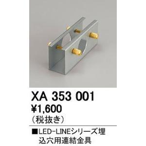 XA353001 オーデリック 埋込穴用連結金具の商品画像|ナビ