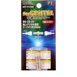 オーム電機 [04-3709] 中継コネクター ANT-P3709D 043709