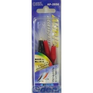 オーム電機 [01-2656] クリップ(小) 赤×2個・黒×2個セット AP-2656 012656