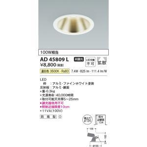 【LEDダウンライト】【温白色 on−offタイプ】【埋込穴Φ125】AD45809L