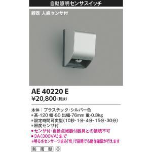 【自動照明センサスイッチ】【親機 人感センサー付】AE40220E akarikaninfini
