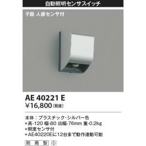 【自動照明センサスイッチ】【子機 人感センサー付】AE40221E akarikaninfini