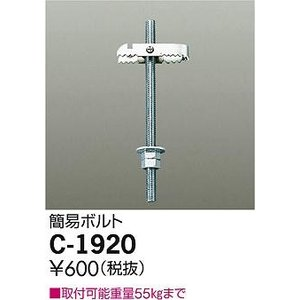 【簡易ボルト】【取付可能重量55kgまで】C-1920|akarikaninfini