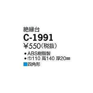 【絶縁台】【ABS樹脂製 四角形】C-1991|akarikaninfini