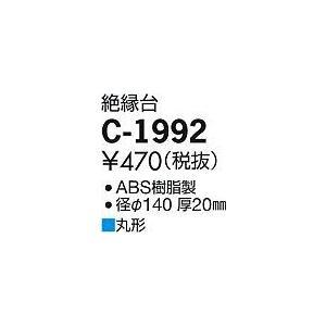 【絶縁台】【ABS樹脂製 丸型】C-1992|akarikaninfini