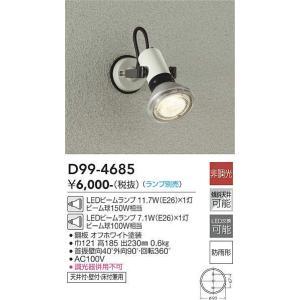 【アウトドアスポット】【ランプ別売】【天井付・壁付・床付兼用】D99-4685|akarikaninfini