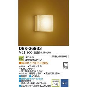 【LED和風ブラケット】【電球色 調光タイプ(調光器別売)】【天井付・壁付兼用】DBK-36933|akarikaninfini