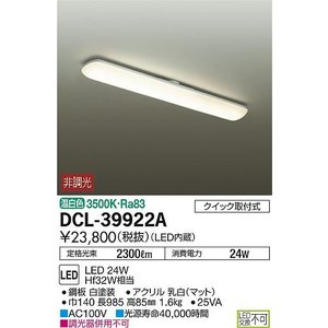 【LEDキッチンライト】【温白色 on-offタイプ】DCL-39922A|akarikaninfini