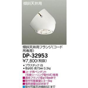 【傾斜天井用フランジ】【コード吊ペンダント(引掛シーリング取付式)専用】DP-32953 akarikaninfini