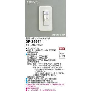 【壁付人感センサースイッチ】【on-offタイプ】【埋込穴 51×74】DP-34974