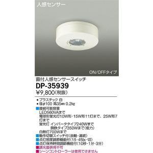 【直付人感センサースイッチ】【on-offタイプ】DP-35939|akarikaninfini