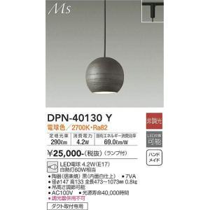【LED和風ペンダント】【電球色 on-offタイプ】【プラグタイプ】DPN-40130Y