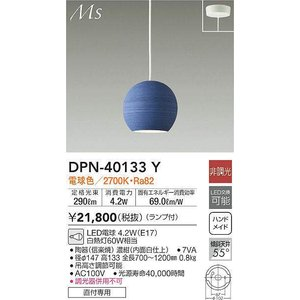【LED和風ペンダント】【電球色 on-offタイプ】【直付タイプ】DPN-40133Y