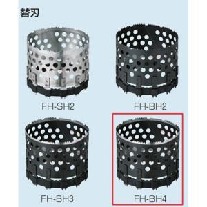 小判穴ホルソー替刃 強化石膏ボード、 石膏ボード、ケイカル板、 普通硬質石膏ボード用 FH-BH4