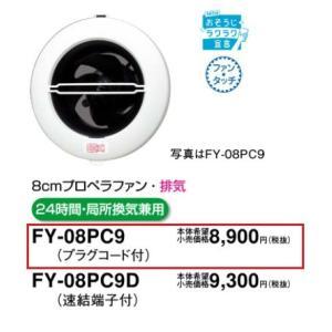【パイプファン】【丸形ルーバー】【適用パイプ:Φ100mm】FY-08PC9 akarikaninfini